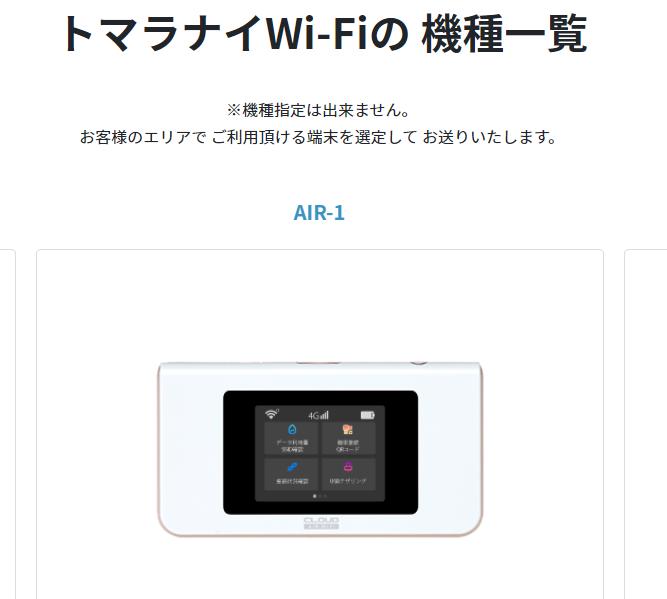 トマラナイWi-Fiの端末機種は選べない
