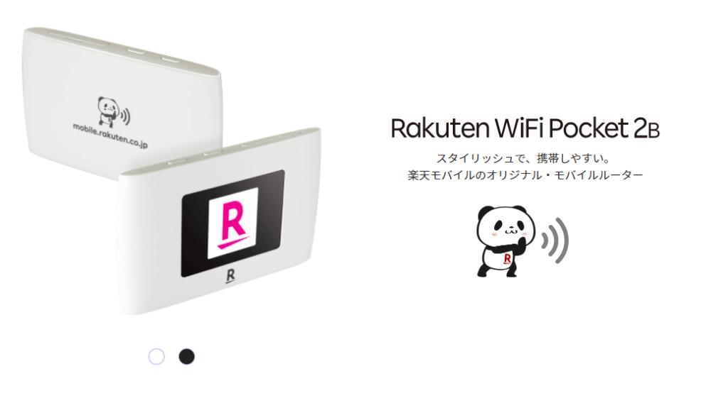 Rakuten-WiFi-Pocket-2B-楽天モバイル
