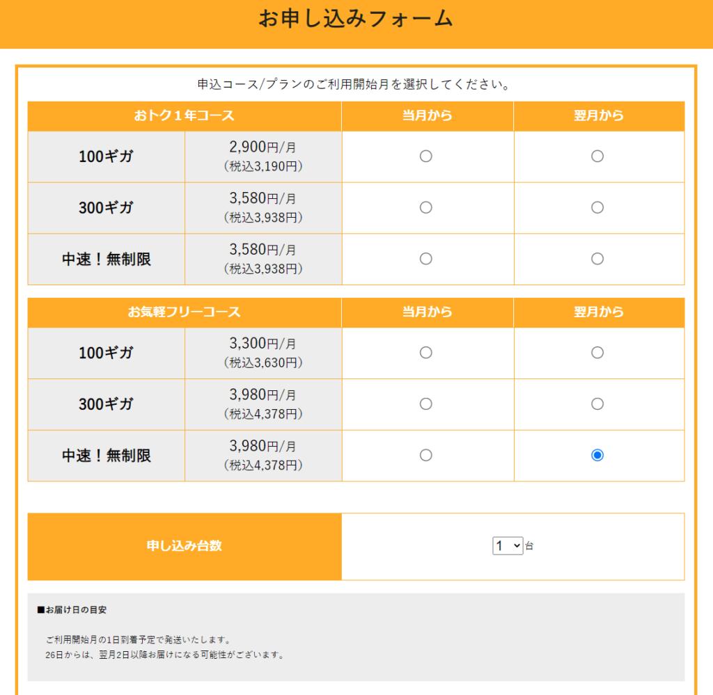ギアWiFi申込画面