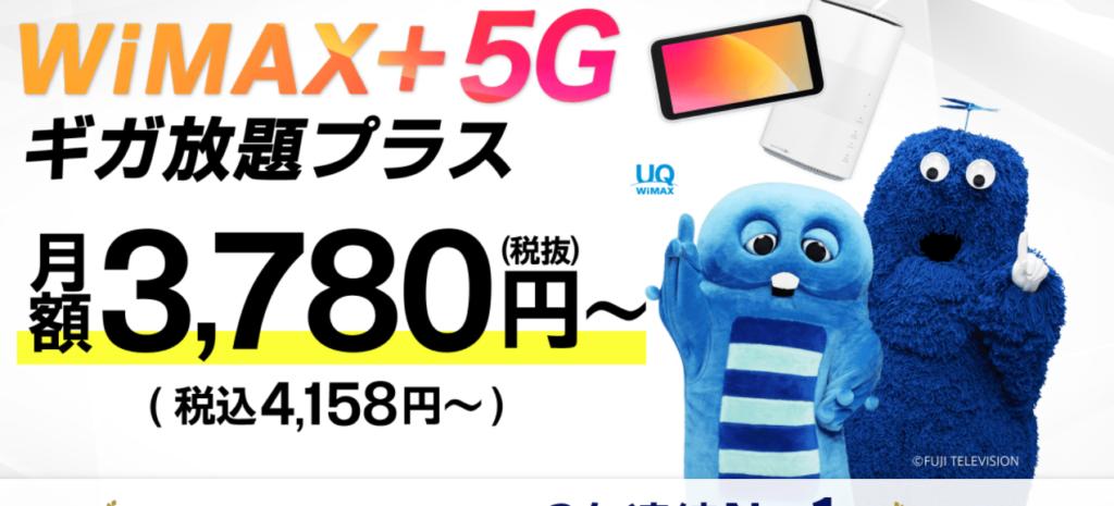 とくとくBB WiMAX+5G