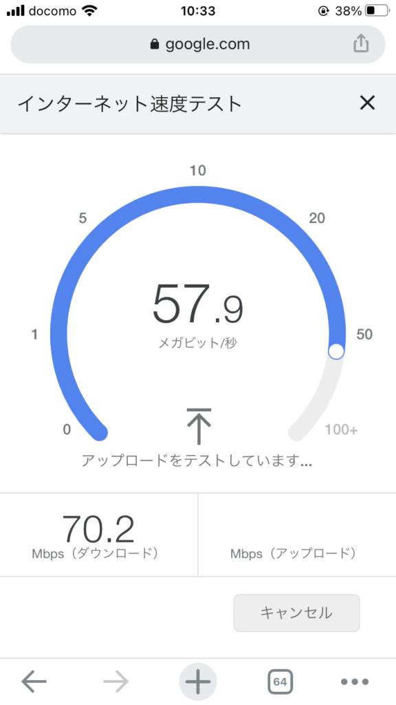 WiMAX+5Gの速度実測値