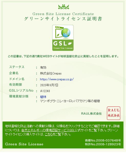 株式会社Crepas グリーンサイトライセンス証明書